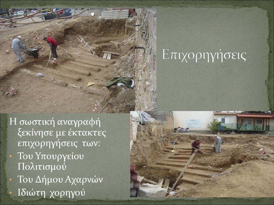 Η σωστική αναγραφή ξεκίνησε με έκτακτες επιχορηγήσεις των: • Του Υπουργείου Πολιτισμού • Του Δήμου Αχαρνών • Ιδιώτη χορηγού