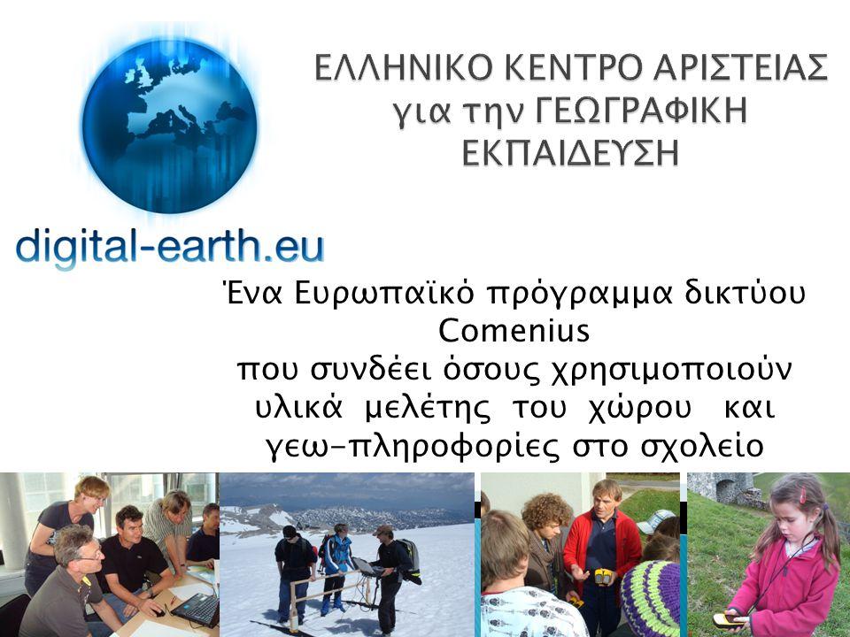  Σκοποί ◦ Να συμμετέχει και να συνεργάζεται με άλλα Κέντρα Αριστείας του δικτύου digital-earth.eu ◦ να κατασκευάζει, να διαχέει και να προσαρμόζει ψηφιακά εργαλεία που βοηθούν στην καλύτερη διδασκαλία της γεωγραφίας στην εκπαίδευση