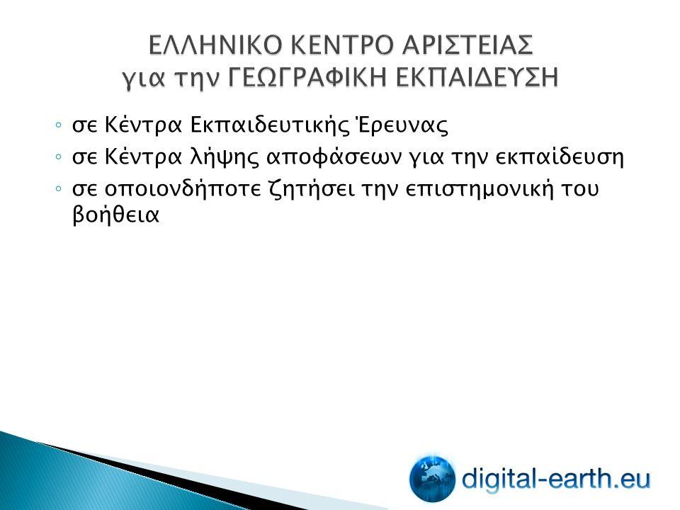  Το Κέντρο θα αποτελείται από 5 τμήματα: ◦ Α.Τμήμα Ψηφιακής Τεχνολογίας ◦ Β.