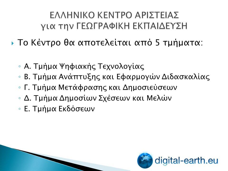 Το Κέντρο θα αποτελείται από 5 τμήματα: ◦ Α. Τμήμα Ψηφιακής Τεχνολογίας ◦ Β.