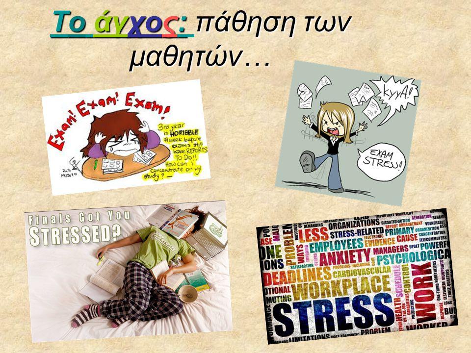 Το άγχος:πάθηση των μαθητών… Το άγχος: πάθηση των μαθητών…