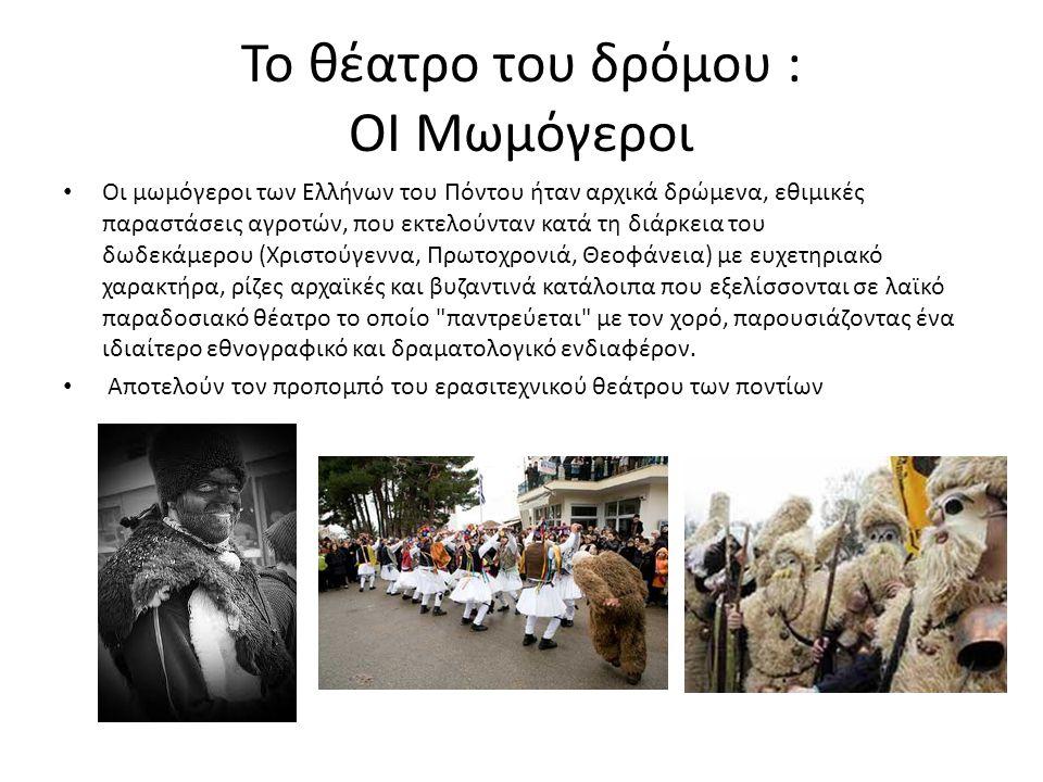Το θέατρο του δρόμου : ΟΙ Μωμόγεροι • Οι μωμόγεροι των Ελλήνων του Πόντου ήταν αρχικά δρώμενα, εθιμικές παραστάσεις αγροτών, που εκτελούνταν κατά τη δ