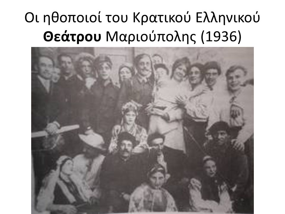 Οι ηθοποιοί του Κρατικού Ελληνικού Θεάτρου Μαριούπολης (1936)