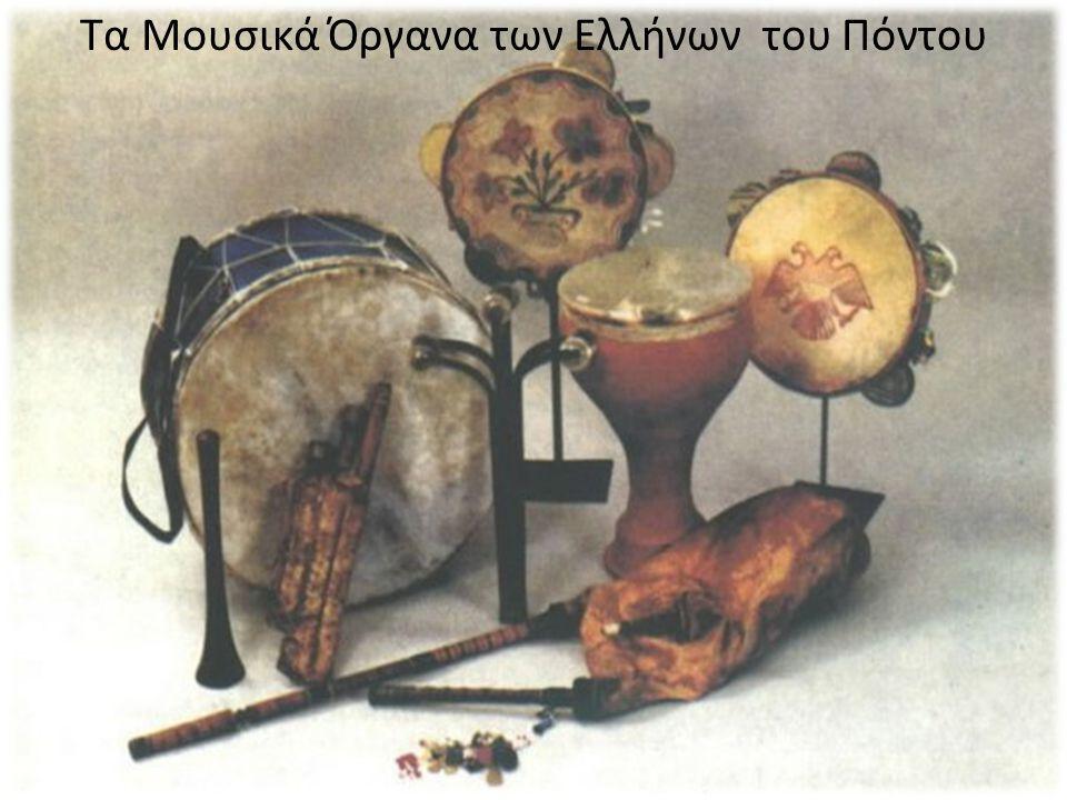 Τα Μουσικά Όργανα των Ελλήνων του Πόντου