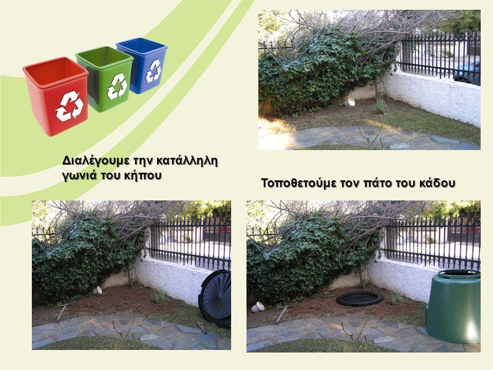 Διαλέγουμε την κατάλληλη γωνιά του κήπου Τοποθετούμε τον πάτο του κάδου
