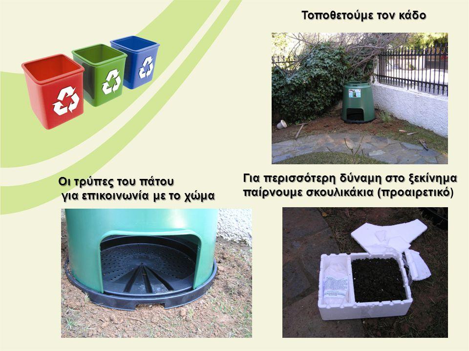 Τοποθετούμε τον κάδο Οι τρύπες του πάτου για επικοινωνία με το χώμα για επικοινωνία με το χώμα Για περισσότερη δύναμη στο ξεκίνημα παίρνουμε σκουλικάκια (προαιρετικό Για περισσότερη δύναμη στο ξεκίνημα παίρνουμε σκουλικάκια (προαιρετικό)
