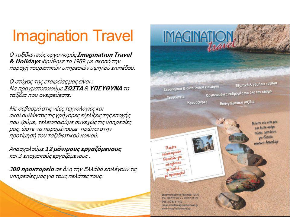 Ο ταξιδιωτικός οργανισμός Imagination Travel & Holidays ιδρύθηκε το 1989 με σκοπό την παροχή τουριστικών υπηρεσιών υψηλού επιπέδου. Ο στόχος της εταιρ