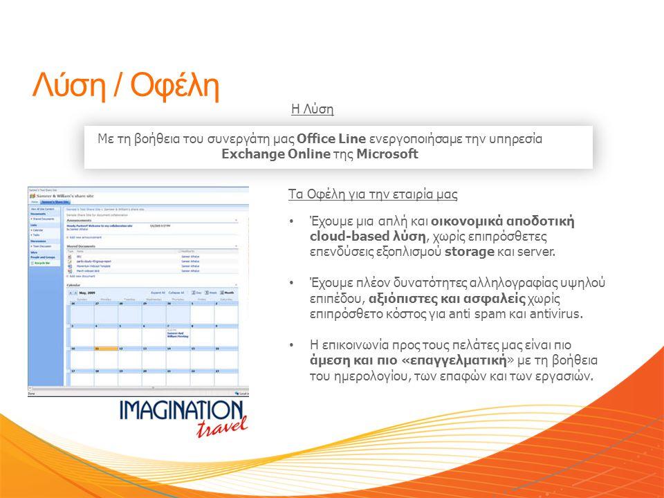 Λύση / Οφέλη Η Λύση Με τη βοήθεια του συνεργάτη μας Office Line ενεργοποιήσαμε την υπηρεσία Exchange Online της Microsoft Τα Οφέλη για την εταιρία μας
