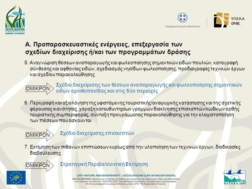 7. Εκτίμηση των πιθανών επιπτώσεων κυρίως από την υλοποίηση των τεχνικών έργων, διαδικασίες διαβούλευσης Σχέδιο διαχείρισης επισκεπτών Α. Προπαρασκευα