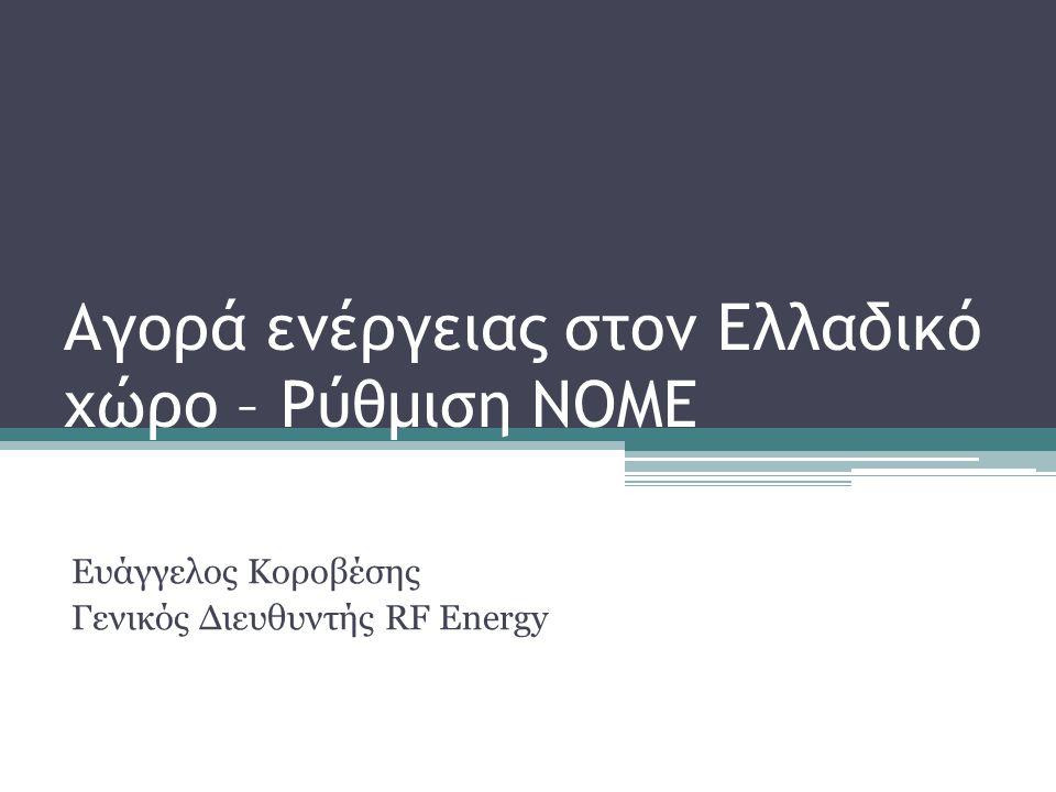 Εφαρμογή της ρύθμισης ΝΟΜΕ στην Ελλάδα •Οι τιμές Λιανικής της Χαμηλής Τάσης και Μέσης Τάσης θα συγκρατηθούν εφ' όσον προβλεφθεί υποχρεωτική χρήση διμερών συμβάσεων από τρίτους και παραχωρηθεί πρόσβαση άλλων παραγωγών καθώς και πελατών Υψηλής Τάσης στις μονάδες λιγνιτικής παραγωγής της ΔΕΗ •Στο επίπεδο Τιμών Λιανικής θα υπάρξουν θετικές επιδράσεις στις περιόδους όπου η Αγορά Ενέργειας θα είναι ΜΙΚΡΟΤΕΡΗ από το συνολικό δυναμικό όλων των παραγωγών.