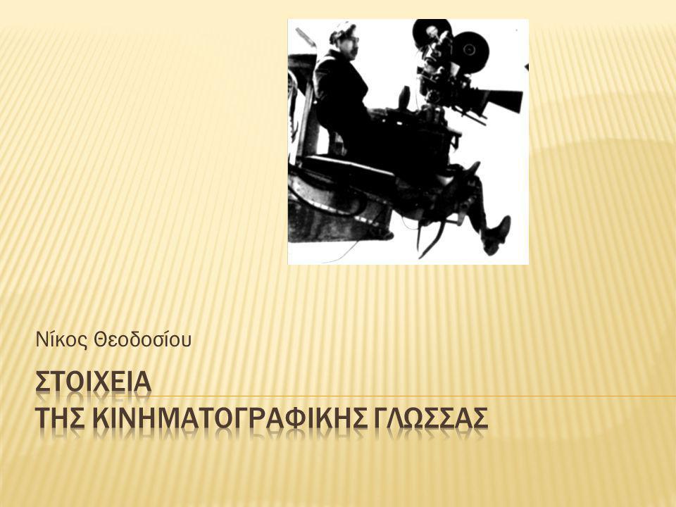Νίκος Θεοδοσίου
