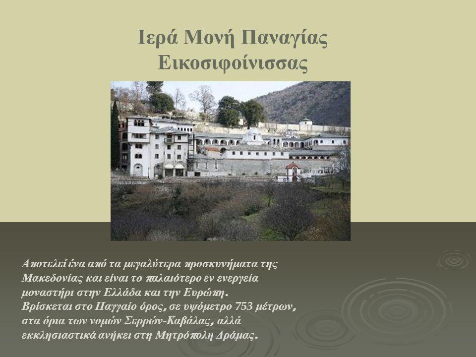 Ιερά Μονή Παναγίας Εικοσιφοίνισσας Α π οτελεί ένα α π ό τα μεγαλύτερα π ροσκυνήματα της Μακεδονίας και είναι το π αλαιότερο εν ενεργεία μοναστήρι στην Ελλάδα και την Ευρώ π η.