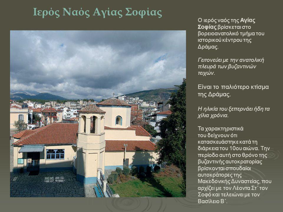 Ιερός Ναός Αγίας Σοφίας Ο ιερός ναός της Αγίας Σοφίας βρίσκεται στο βορειοανατολικό τμήμα του ιστορικού κέντρου της Δράμας.