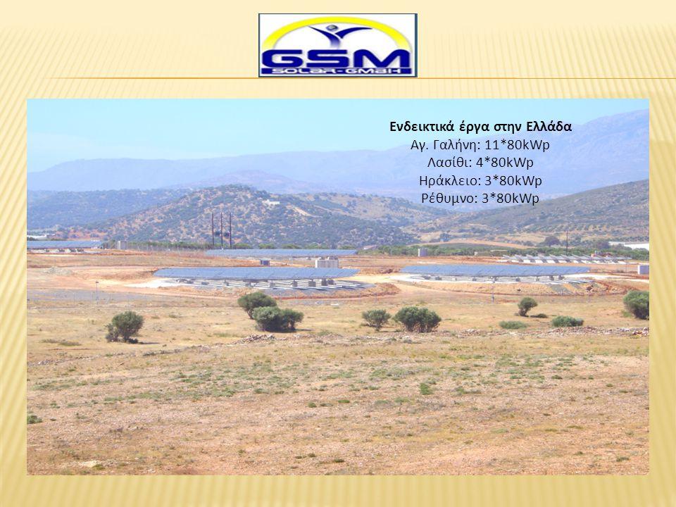 Ενδεικτικά έργα στην Ελλάδα Αγ. Γαλήνη: 11*80kWp Λασίθι: 4*80kWp Ηράκλειο: 3*80kWp Ρέθυμνο: 3*80kWp