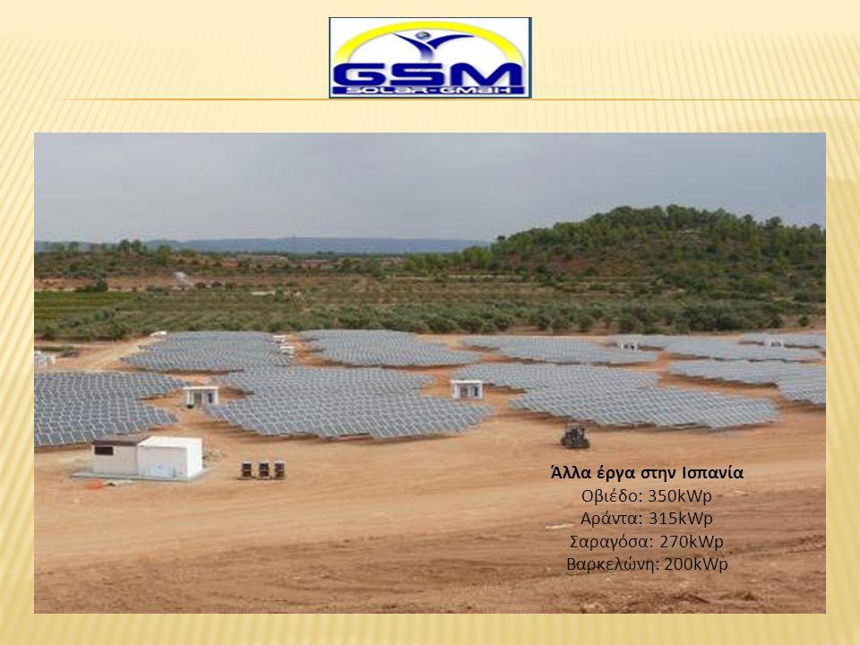 Άλλα έργα στην Ισπανία Οβιέδο: 350kWp Αράντα: 315kWp Σαραγόσα: 270kWp Βαρκελώνη: 200kWp