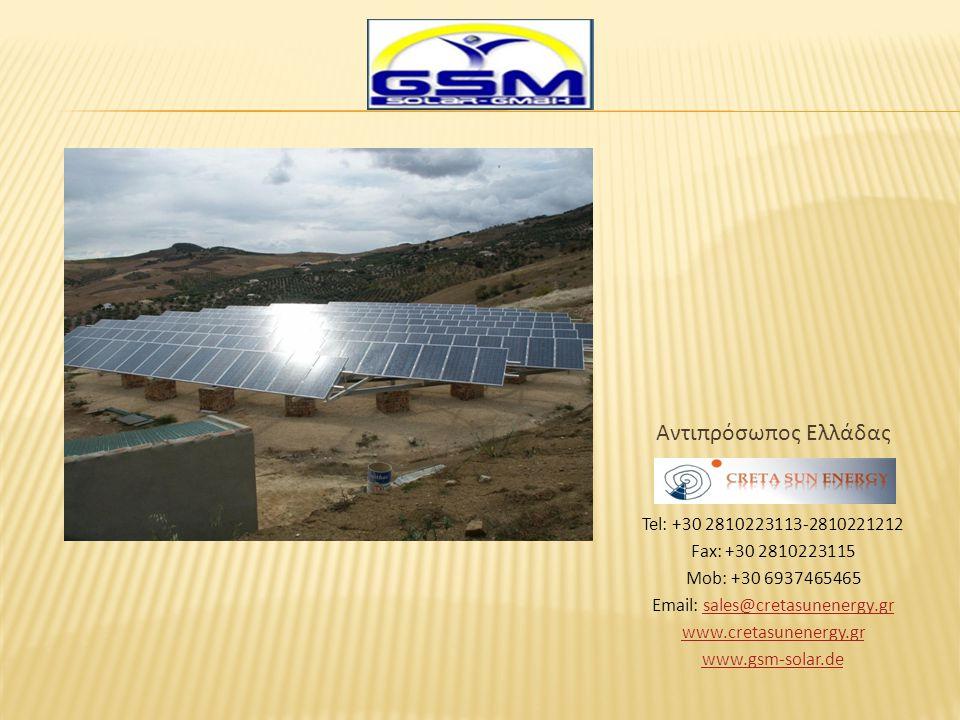 Αντιπρόσωπος Ελλάδας Tel: +30 2810223113-2810221212 Fax: +30 2810223115 Mob: +30 6937465465 Email: sales@cretasunenergy.grsales@cretasunenergy.gr www.cretasunenergy.gr www.gsm-solar.de
