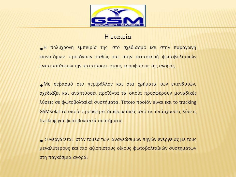 Ενδεικτικά έργα στην Ισπανία Μούρθια: 3,5MWp Αλμπαθέτε: 3MWp Ταραγόνα: 1,5MWp Τολέδο: 1MWp
