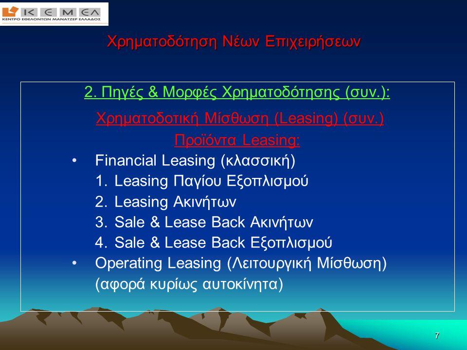 8 Χρηματοδότηση Νέων Επιχειρήσεων 2.