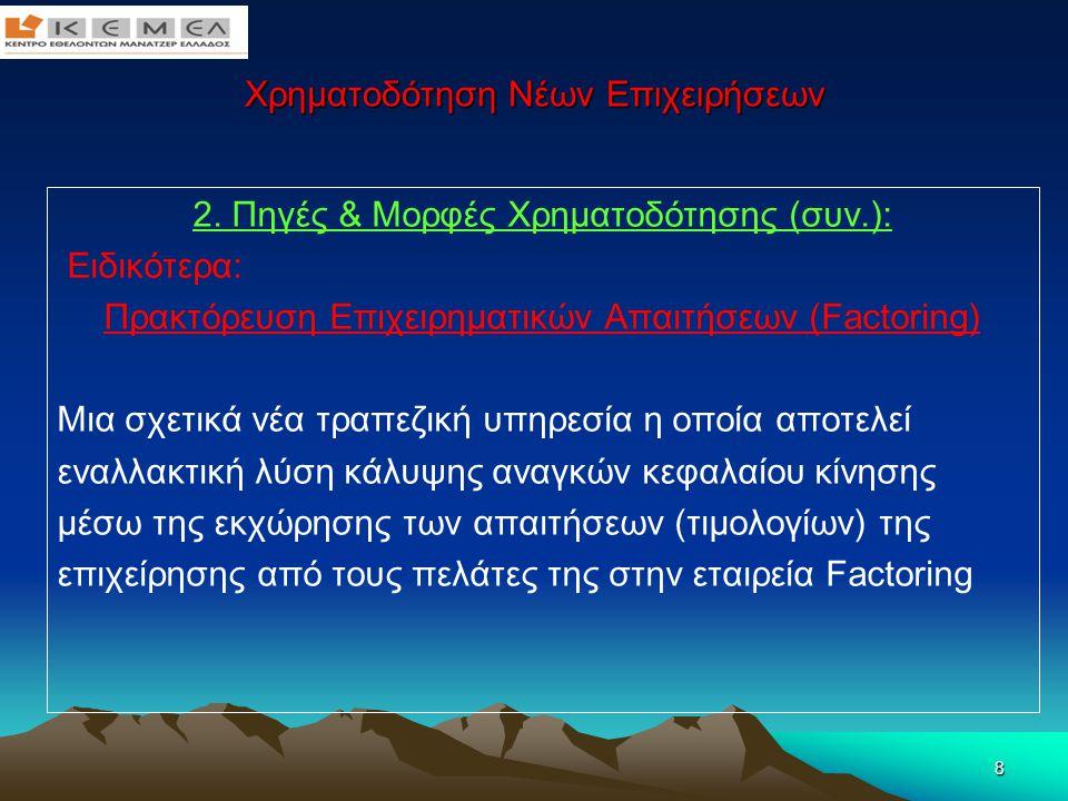 9 Χρηματοδότηση Νέων Επιχειρήσεων 2.