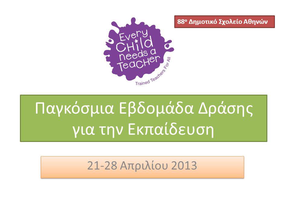 Παγκόσμια Εβδομάδα Δράσης για την Εκπαίδευση 21-28 Απριλίου 2013 88 ο Δημοτικό Σχολείο Αθηνών