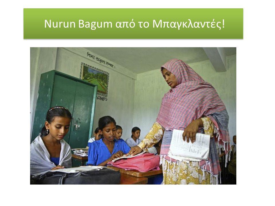 Nurun Bagum από το Μπαγκλαντές!