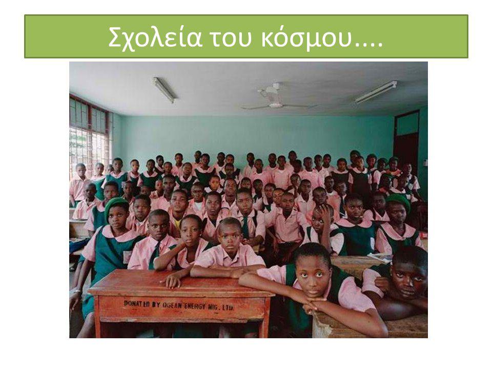 Σχολεία του κόσμου....