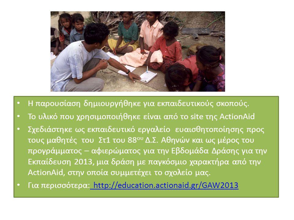 • Η παρουσίαση δημιουργήθηκε για εκπαιδευτικούς σκοπούς. • Το υλικό που χρησιμοποιήθηκε είναι από το site της ActionAid • Σχεδιάστηκε ως εκπαιδευτικό