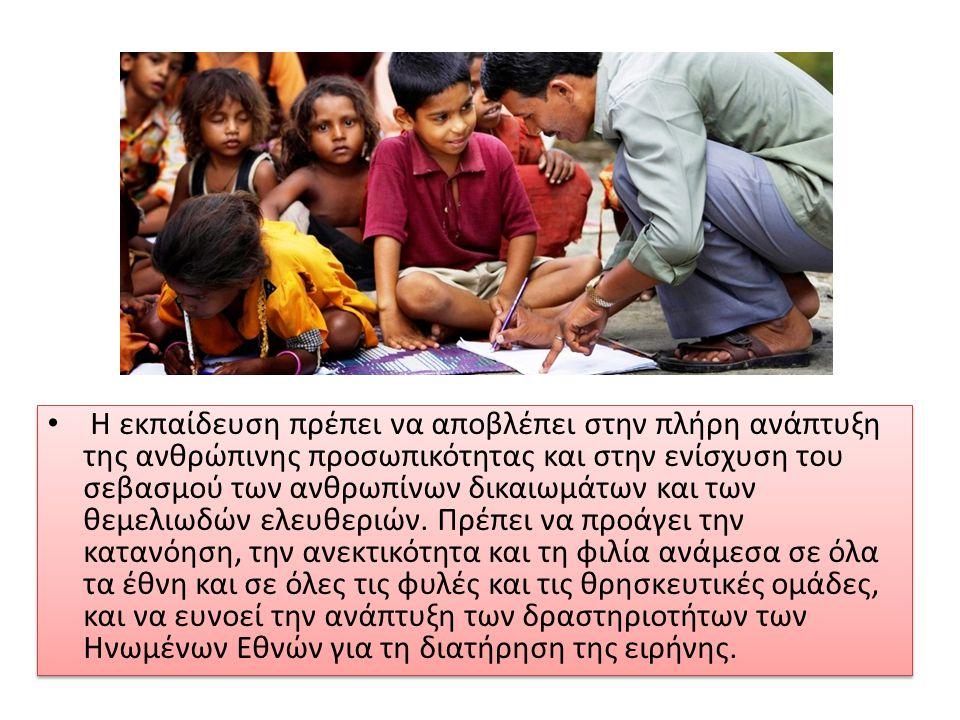• Η εκπαίδευση πρέπει να αποβλέπει στην πλήρη ανάπτυξη της ανθρώπινης προσωπικότητας και στην ενίσχυση του σεβασµού των ανθρωπίνων δικαιωµάτων και των θεµελιωδών ελευθεριών.
