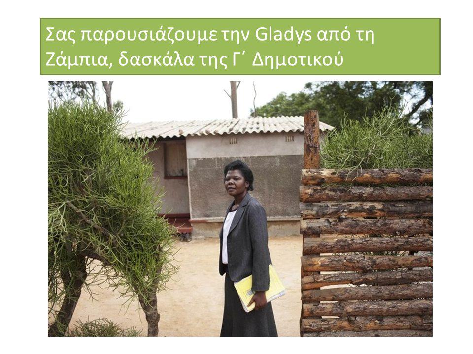 Σας παρουσιάζουμε την Gladys από τη Ζάμπια, δασκάλα της Γ΄ Δημοτικού