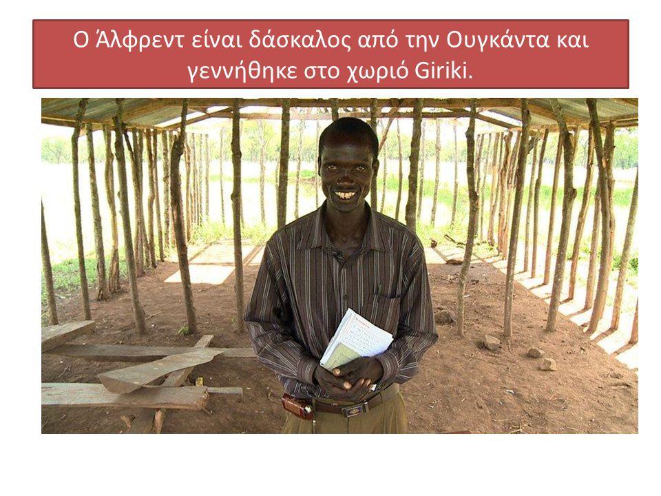 Ο Άλφρεντ είναι δάσκαλος από την Ουγκάντα και γεννήθηκε στο χωριό Giriki.
