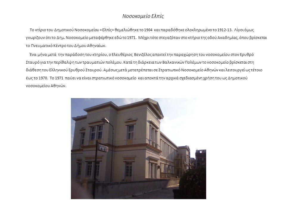 Νοσοκομείο Ελπίς Το κτίριο του Δημοτικού Νοσοκομείου «Ελπίς» θεμελιώθηκε το 1904 και παραδόθηκε ολοκληρωμένο το 1912-13. Λίγοι όμως γνωρίζουν ότι το Δ