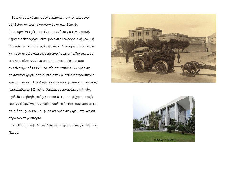 Τότε σταδιακά άρχισε να εγκαταλείπεται ο τίτλος του Εφηβείου και αποκαλούνταν φυλακές Αβέρωφ, δημιουργώντας έτσι και ένα τοπωνύμιο για την περιοχή. Σή