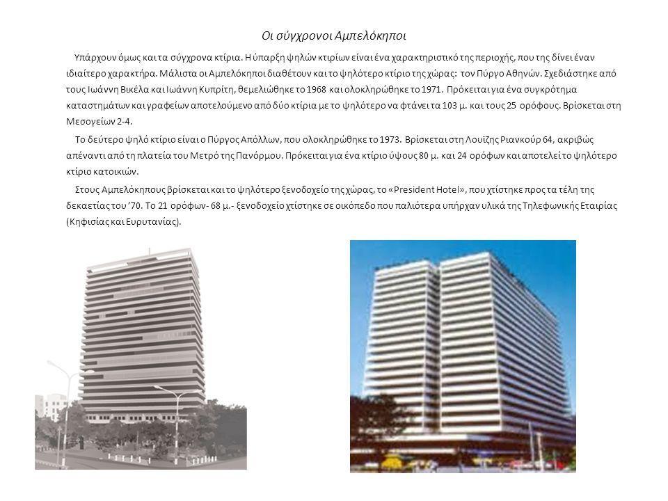 Οι σύγχρονοι Αμπελόκηποι Υπάρχουν όμως και τα σύγχρονα κτίρια. Η ύπαρξη ψηλών κτιρίων είναι ένα χαρακτηριστικό της περιοχής, που της δίνει έναν ιδιαίτ