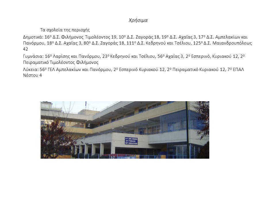 Χρήσιμα Τα σχολεία της περιοχής Δημοτικά: 16 ο Δ.Σ. Φιλήμονος Τιμολέοντος 19, 10 ο Δ.Σ. Ζαγοράς 18, 19 ο Δ.Σ. Αχαΐας 3, 17 ο Δ.Σ. Αμπελακίων και Πανόρ