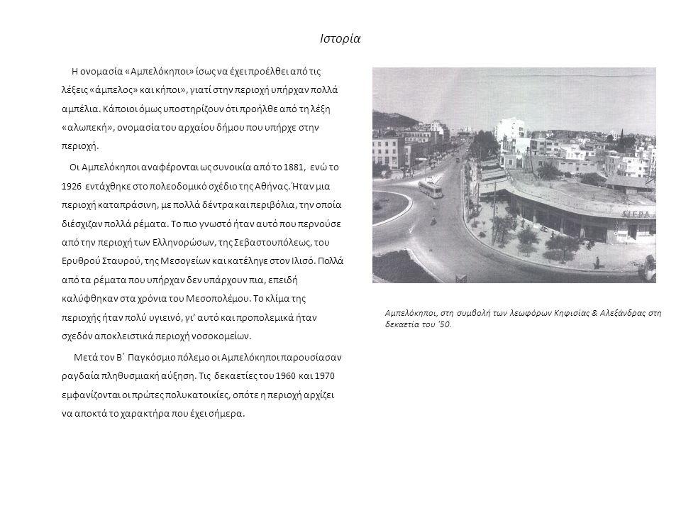 Έπαυλη Θων Διάφοροι σημαντικοί άνθρωποι έχτισαν τα μεγαλοπρεπή σπίτια τους στην περιοχή των Αμπελοκήπων.