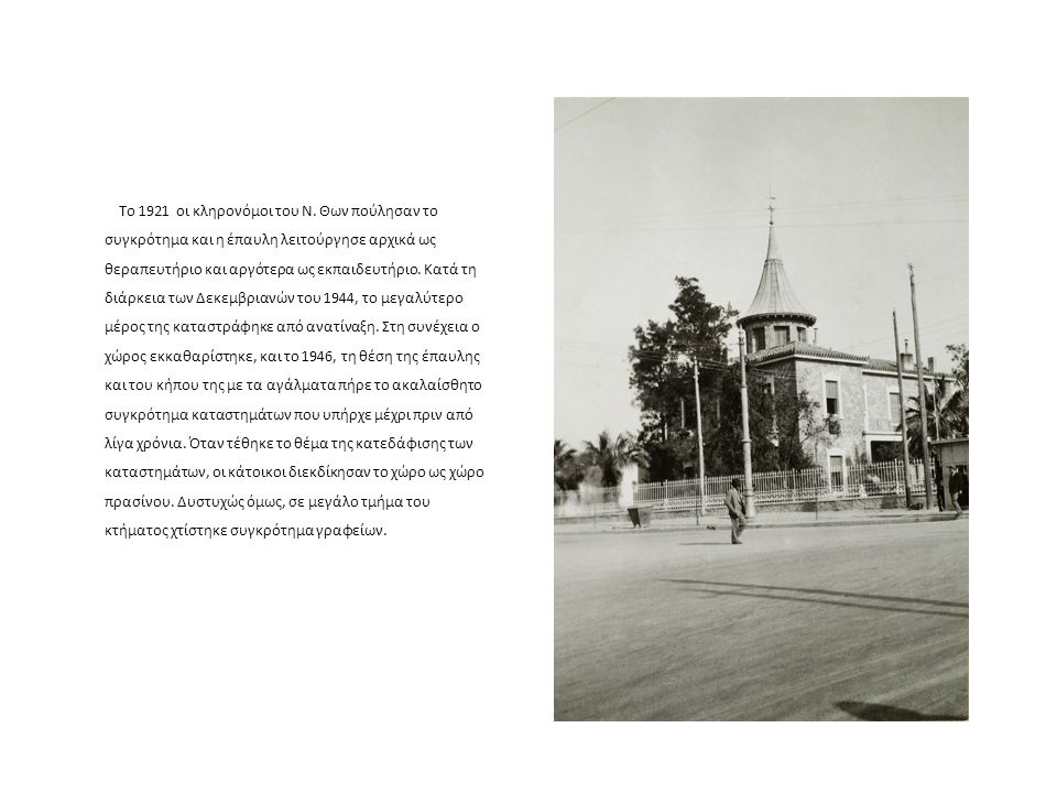 Το 1921 οι κληρονόμοι του Ν. Θων πούλησαν το συγκρότημα και η έπαυλη λειτούργησε αρχικά ως θεραπευτήριο και αργότερα ως εκπαιδευτήριο. Κατά τη διάρκει
