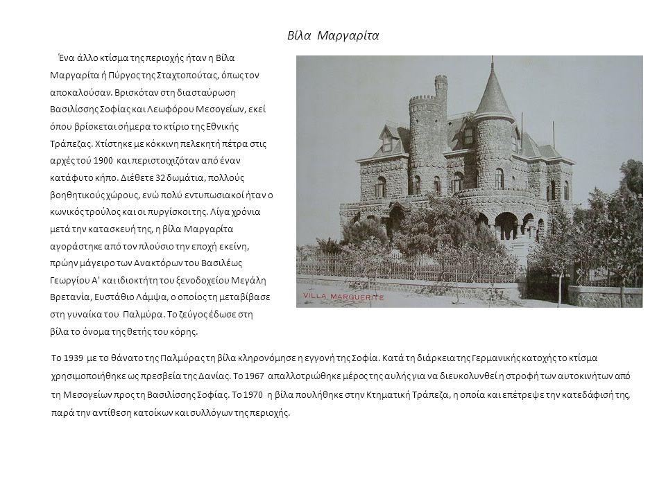 Βίλα Μαργαρίτα Ένα άλλο κτίσμα της περιοχής ήταν η Βίλα Μαργαρίτα ή Πύργος της Σταχτοπούτας, όπως τον αποκαλούσαν. Βρισκόταν στη διασταύρωση Βασιλίσση