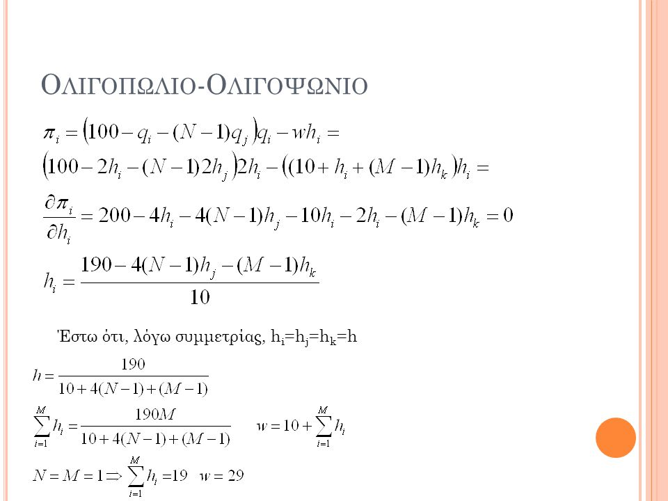 Ο ΛΙΓΟΠΩΛΙΟ -Ο ΛΙΓΟΨΩΝΙΟ Έστω ότι, λόγω συμμετρίας, h i =h j =h k =h