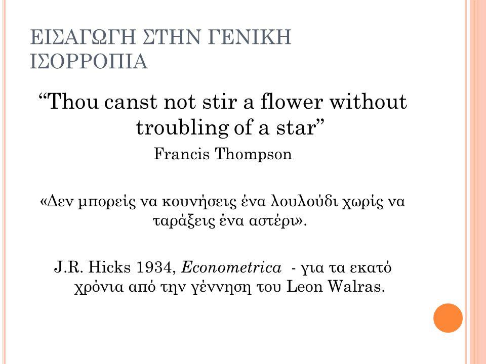 """ΕΙΣΑΓΩΓΗ ΣΤΗΝ ΓΕΝΙΚΗ ΙΣΟΡΡΟΠΙΑ """"Thou canst not stir a flower without troubling of a star"""" Francis Thompson «Δεν μπορείς να κουνήσεις ένα λουλούδι χωρί"""