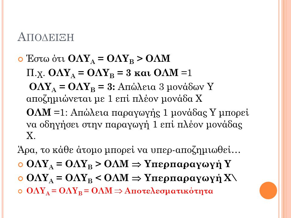 Α ΠΟΔΕΙΞΗ Έστω ότι ΟΛΥ Α = ΟΛΥ Β > ΟΛΜ Π.χ. ΟΛΥ Α = ΟΛΥ Β = 3 και ΟΛΜ =1 ΟΛΥ Α = ΟΛΥ Β = 3: Απώλεια 3 μονάδων Υ αποζημιώνεται με 1 επί πλέον μονάδα Χ
