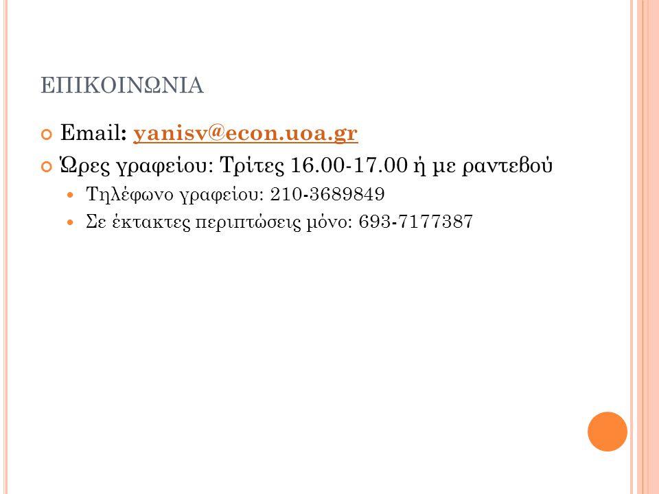 ΕΠΙΚΟΙΝΩΝΙΑ Email : yanisv@econ.uoa.gryanisv@econ.uoa.gr Ώρες γραφείου: Τρίτες 16.00-17.00 ή με ραντεβού  Τηλέφωνο γραφείου: 210-3689849  Σε έκτακτε