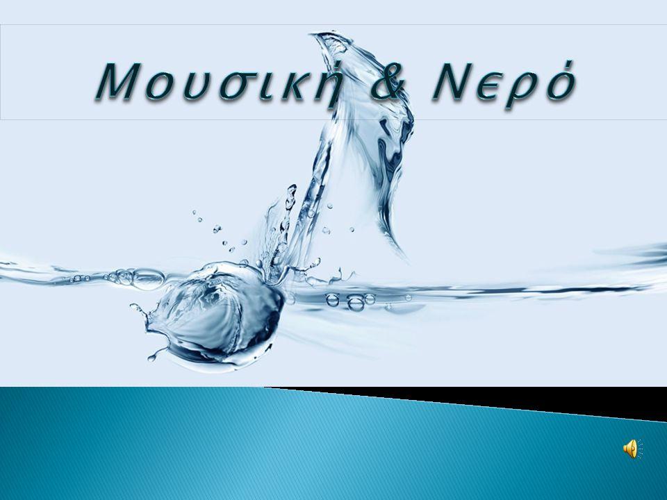  Ο ήχος του νερού συντρόφευε τον άνθρωπο από τη στιγμή της δημιουργίας του, αφού η λίμνη αποτέλεσε την πρώτη επιλογή του για κατοικία  Η σταγόνα της σιγανής βροχής που πέφτει, το ρυάκι με την ήρεμη ροή του ή η βροντερή χλαπαταγή του καταρράκτη ήταν πηγή έμπνευσης και δημιουργίας.