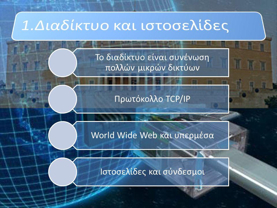 Το διαδίκτυο είναι συνένωση πολλών μικρών δικτύων Πρωτόκολλο TCP/IP World Wide Web και υπερμέσα Ιστοσελίδες και σύνδεσμοι