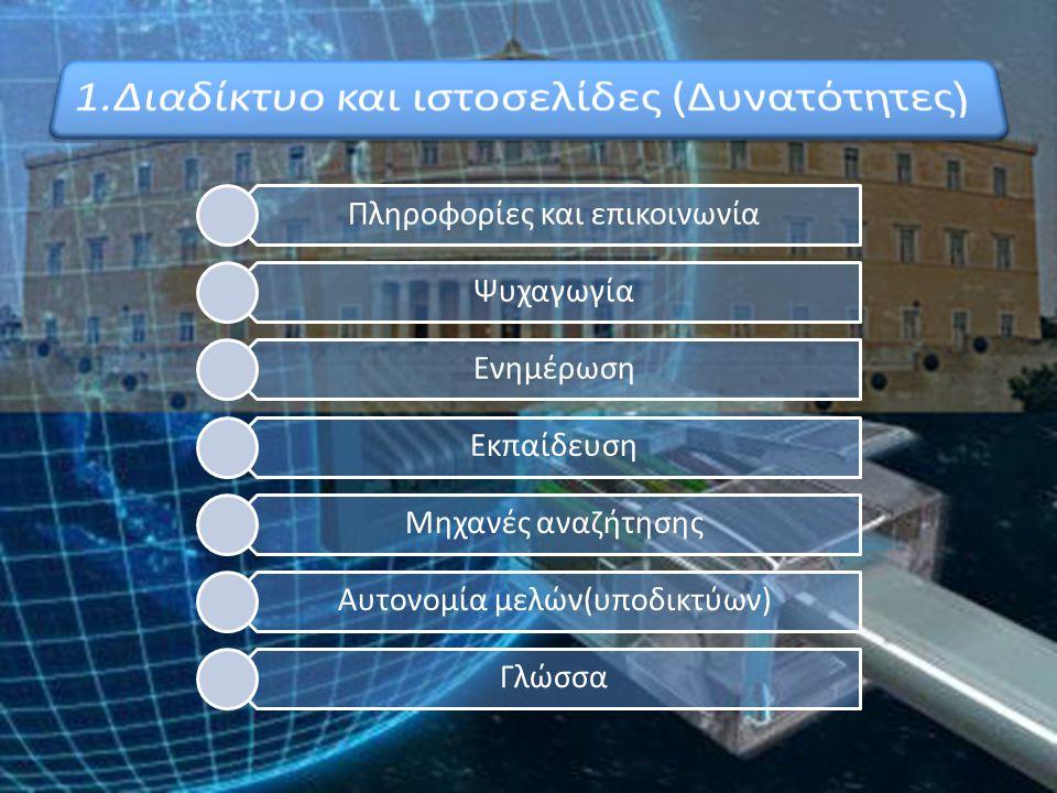 Πληροφορίες και επικοινωνία Ψυχαγωγία Ενημέρωση Εκπαίδευση Μηχανές αναζήτησης Αυτονομία μελών(υποδικτύων) Γλώσσα