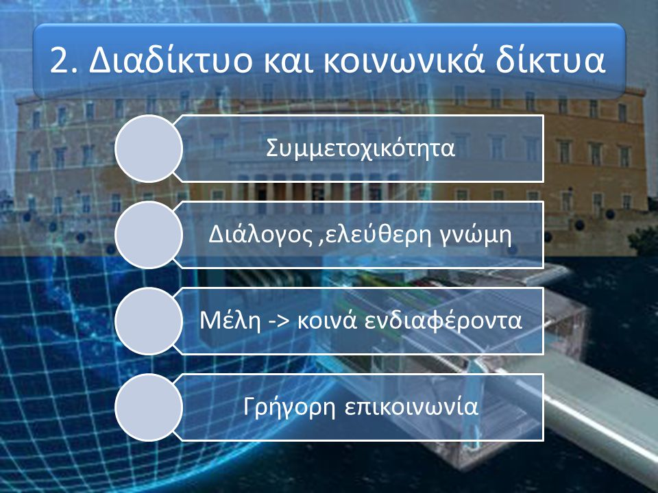 2. Διαδίκτυο και κοινωνικά δίκτυα Συμμετοχικότητα Διάλογος,ελεύθερη γνώμη Μέλη -> κοινά ενδιαφέροντα Γρήγορη επικοινωνία