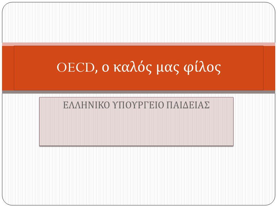 ΕΛΛΗΝΙΚΟ ΥΠΟΥΡΓΕΙΟ ΠΑΙΔΕΙΑΣ OECD, ο καλός μας φίλος