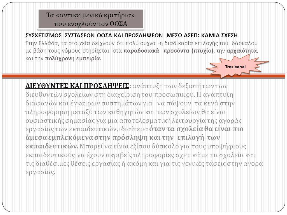 ΣΥΣΧΕΤΙΣΜΟΣ ΣΥΣΤΑΣΕΩΝ ΟΟΣΑ ΚΑΙ ΠΡΟΣΛΗΨΕΩΝ ΜΕΣΩ ΑΣΕΠ : ΚΑΜΙΑ ΣΧΕΣΗ Στην Ελλάδα, τα στοιχεία δείχνουν ότι πολύ συχνά - η διαδικασία επιλογής του δάσκαλου με βάση τους νόμους στηρίζεται στα παραδοσιακά προσόντα ( πτυχίο ), την αρχαιότητα, και την πολύχρονη εμπειρία.