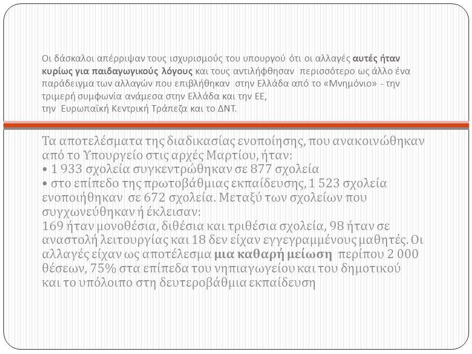 Οι δάσκαλοι απέρριψαν τους ισχυρισμούς του υπουργού ότι οι αλλαγές αυτές ήταν κυρίως για παιδαγωγικούς λόγους και τους αντιλήφθησαν περισσότερο ως άλλο ένα παράδειγμα των αλλαγών που επιβλήθηκαν στην Ελλάδα από το « Μνημόνιο » - την τριμερή συμφωνία ανάμεσα στην Ελλάδα και την ΕΕ, την Ευρωπαϊκή Κεντρική Τράπεζα και το ΔΝΤ.