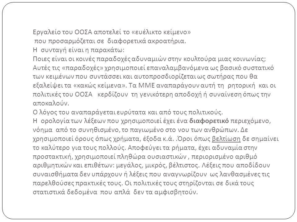 Εργαλείο του ΟΟΣΑ αποτελεί το « ευέλικτο κείμενο » που προσαρμόζεται σε διαφορετικά ακροατήρια.