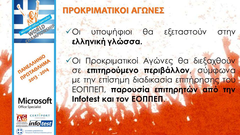 ΠΡΟΚΡΙΜΑΤΙΚΟΙ ΑΓΩΝΕΣ  Οι υποψήφιοι θα εξεταστούν στην ελληνική γλώσσα.